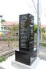 Hikurangi Primary School First World War Memorial. Image provided by John Halpin 2015, CC BY John Halpin 2015